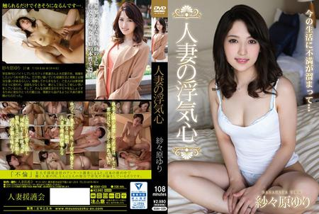 [SOAV-029] Sasahara Yuri A Married Woman's Cheating Heart